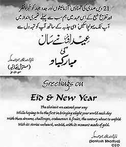Urdu to have two channelsfinally the milli gazette vol 2 no 2 the english part reads as greetings on eid and new year the choicest we m4hsunfo